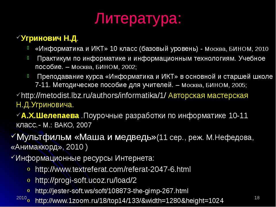 Литература: Угринович Н.Д. «Информатика и ИКТ» 10 класс (базовый уровень) - М...
