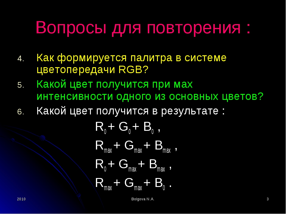 2010 Bolgova N.A. * Вопросы для повторения : Как формируется палитра в систем...