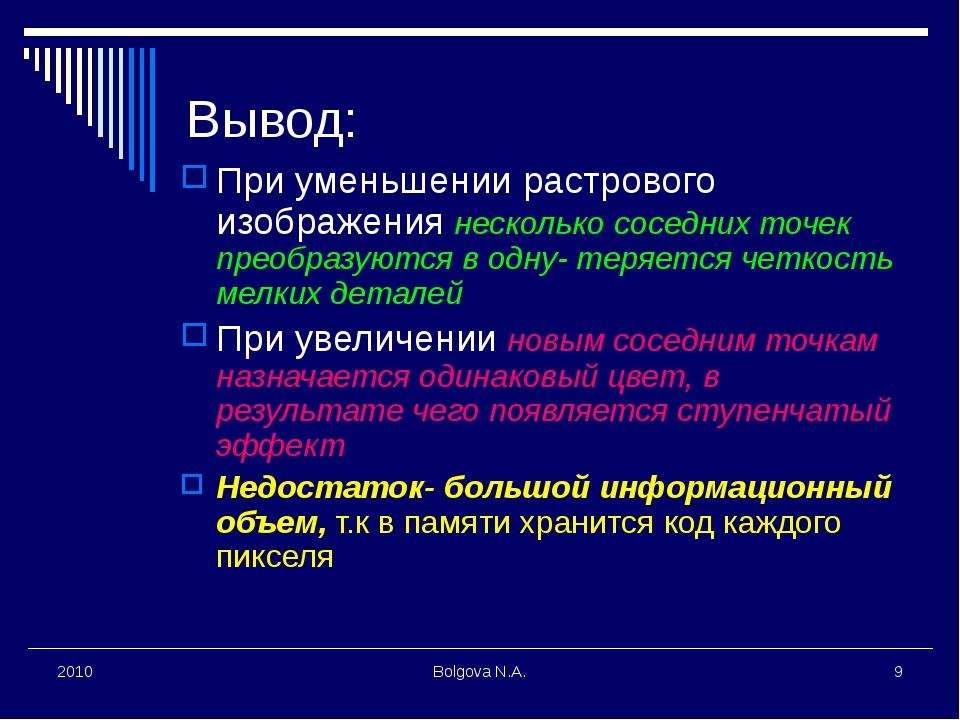 Bolgova N.A. * 2010 Вывод: При уменьшении растрового изображения несколько со...