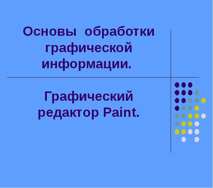 Основы обработки графической информации. Графический редактор Paint.