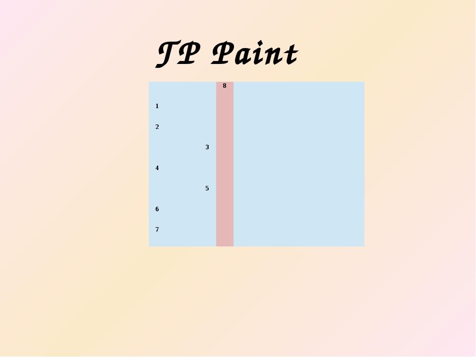ГР Paint 8 1 2 3 4 5 6  7
