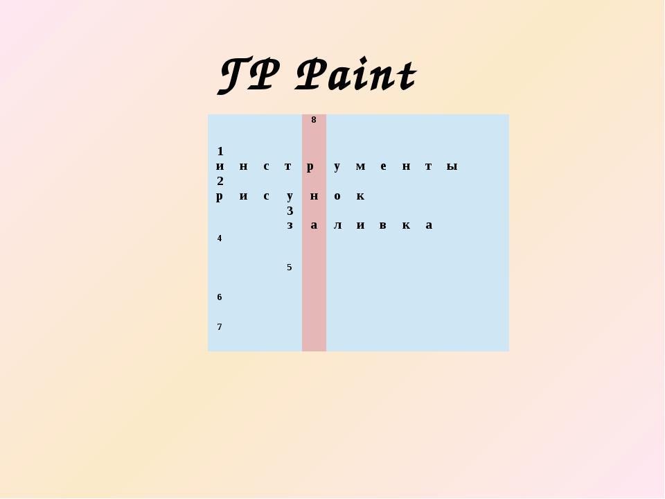ГР Paint 8 1 и н с т р у м е н т ы 2 р и с у н о к 3 з а л и в к а 4 5 6  7