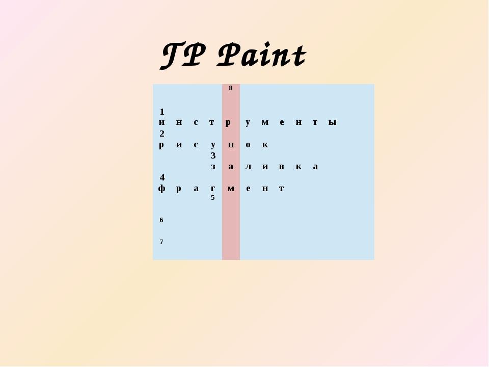 ГР Paint 8 1 и н с т р у м е н т ы 2 р и с у н о к 3 з а л и в к а 4 ф р а г...