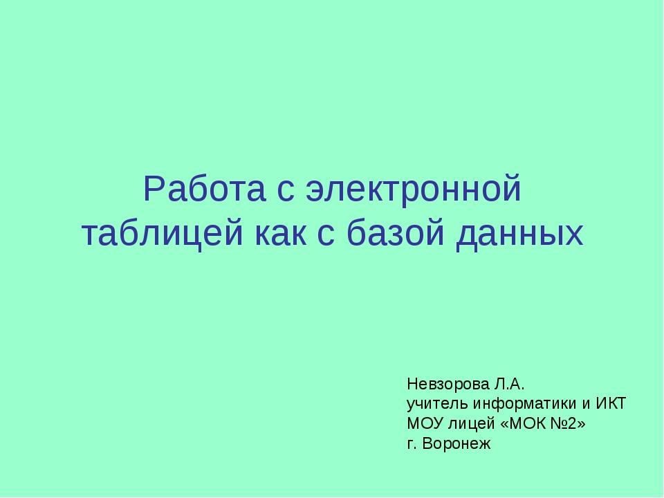 Работа с электронной таблицей как с базой данных Невзорова Л.А. учитель инфор...