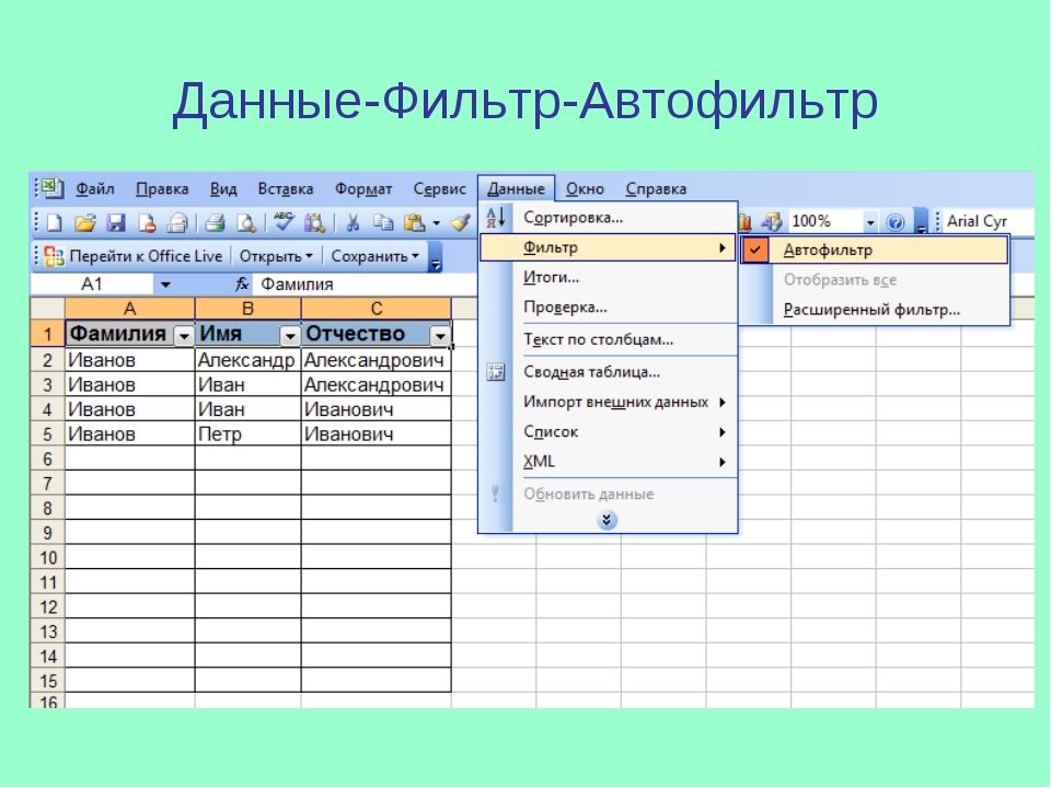 Данные-Фильтр-Автофильтр