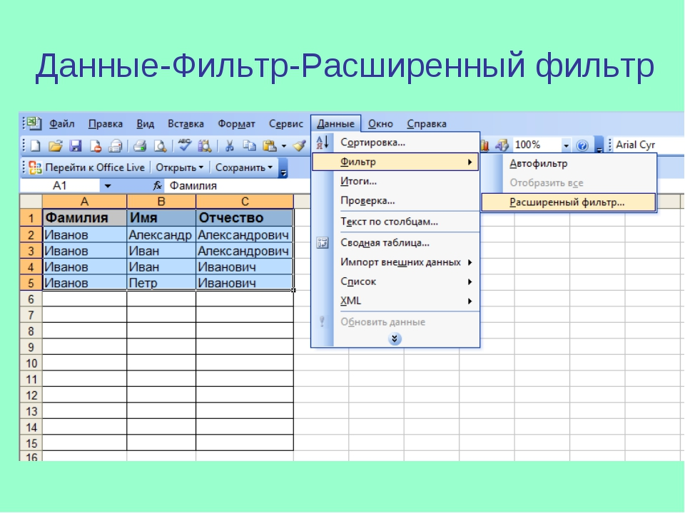 Данные-Фильтр-Расширенный фильтр