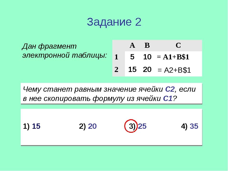 Задание 2 Дан фрагмент электронной таблицы: Чему станет равным значение ячей...