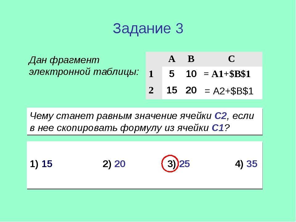 Задание 3 Дан фрагмент электронной таблицы: Чему станет равным значение ячей...