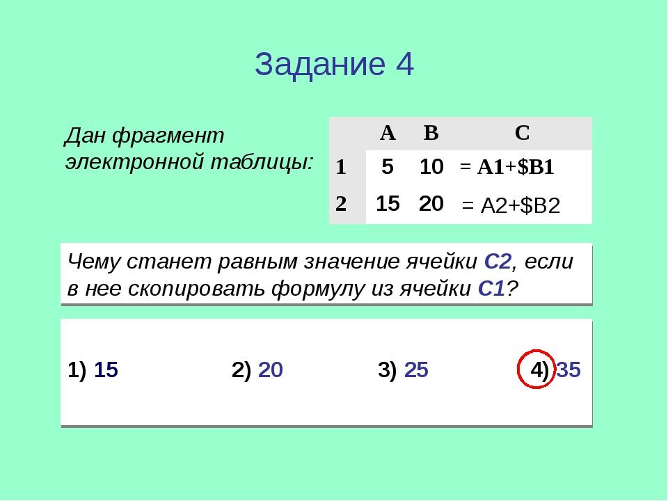 Задание 4 Дан фрагмент электронной таблицы: Чему станет равным значение ячей...