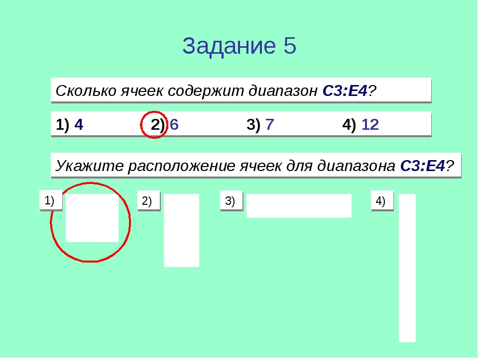1) 42) 63) 74) 12 Задание 5 Сколько ячеек содержит диапазон C3:E4? Укаж...