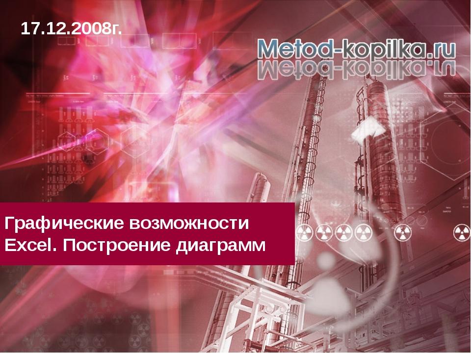 Графические возможности Excel. Построение диаграмм 17.12.2008г.