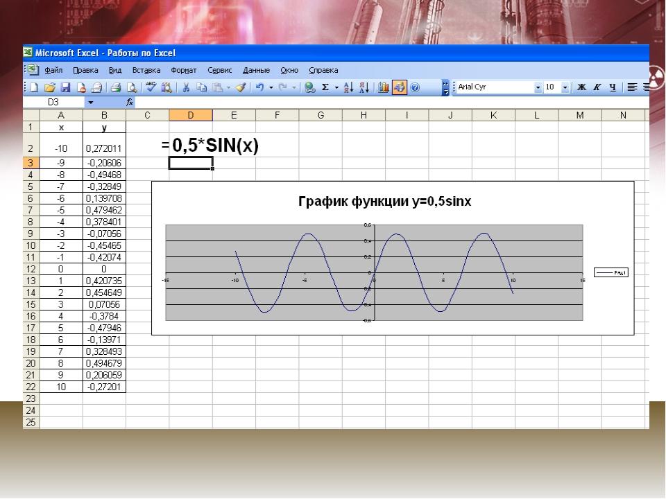 А вот как это выглядит в программе Microsoft Excel