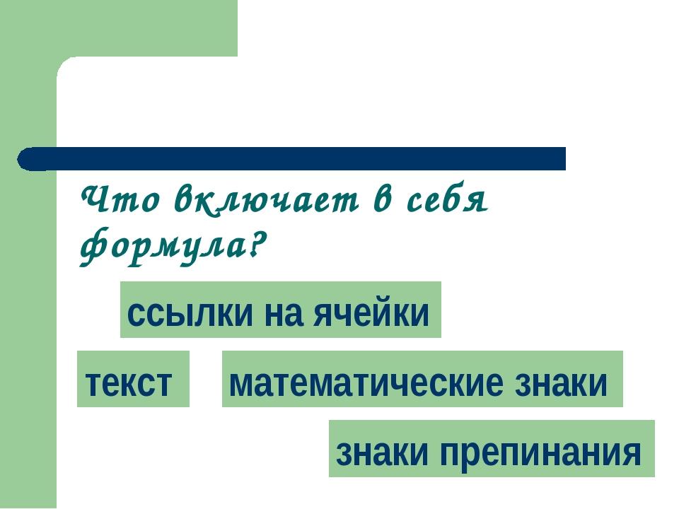 Что включает в себя формула? ссылки на ячейки текст математические знаки знак...