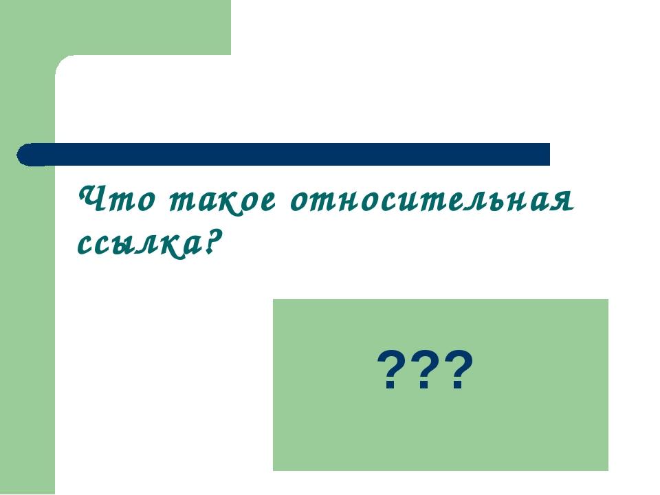 Что такое относительная ссылка? Ссылка, которая при копировании формулы ИЗМЕН...