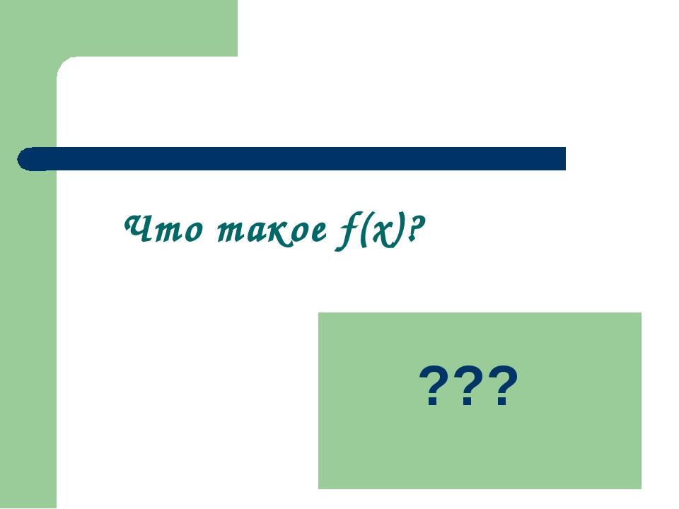 Что такое f(x)? Мастер функций – вставка функции