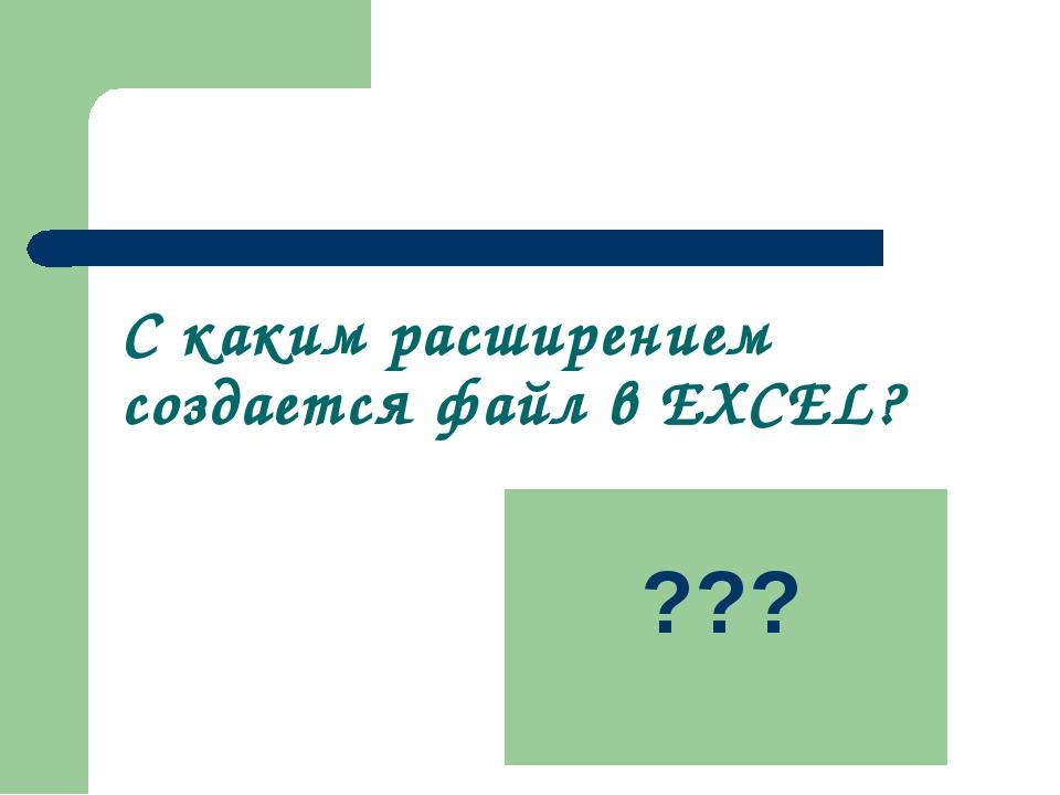 С каким расширением создается файл в EXCEL? .xls
