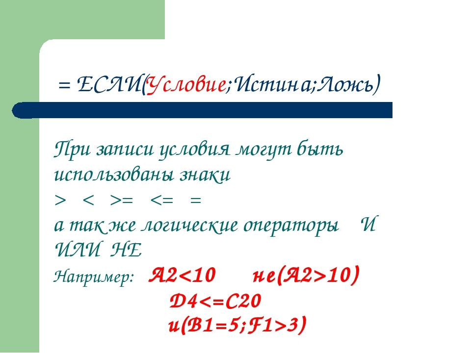 При записи условия могут быть использованы знаки > < >=