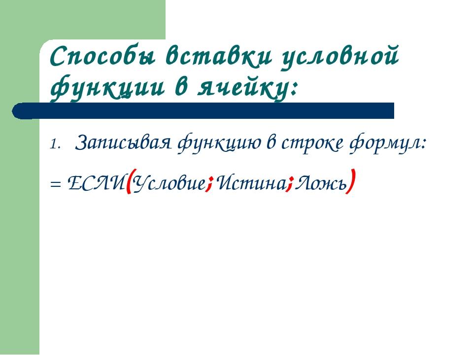 Способы вставки условной функции в ячейку: Записывая функцию в строке формул:...