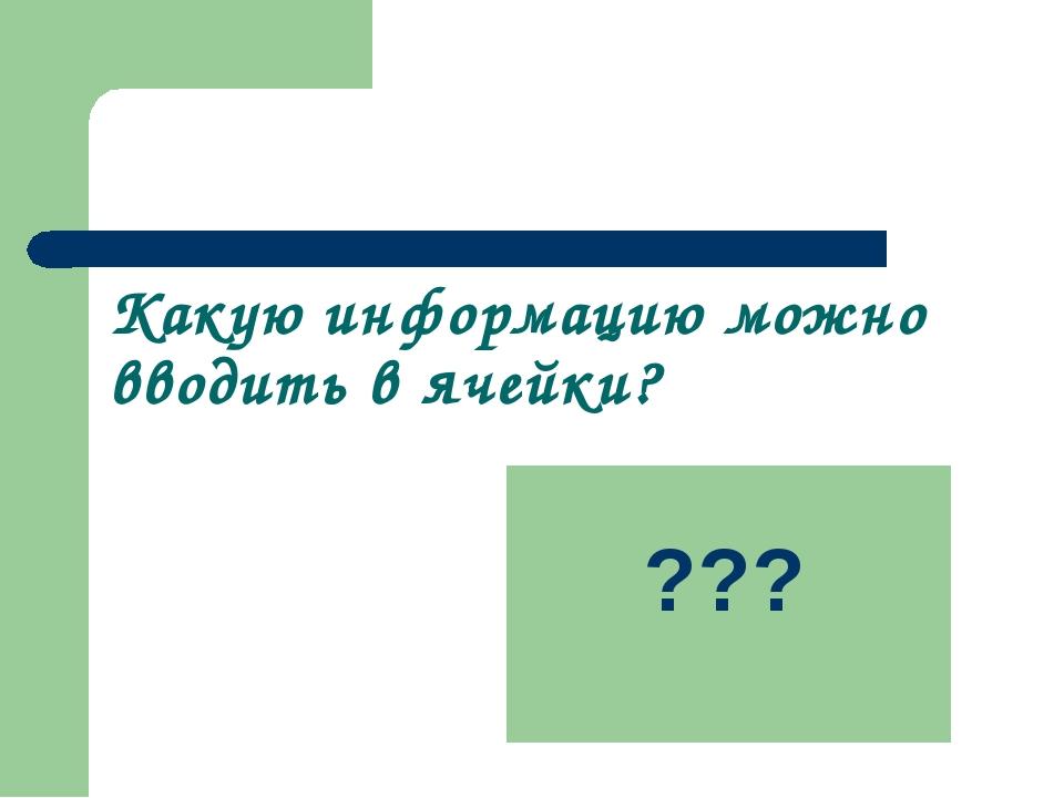 Какую информацию можно вводить в ячейки? Числа Текст Формулы
