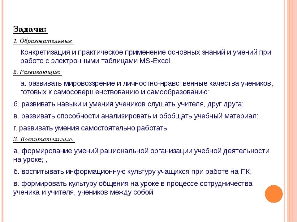 Задачи: 1. Образовательные Конкретизация и практическое применение основных з...