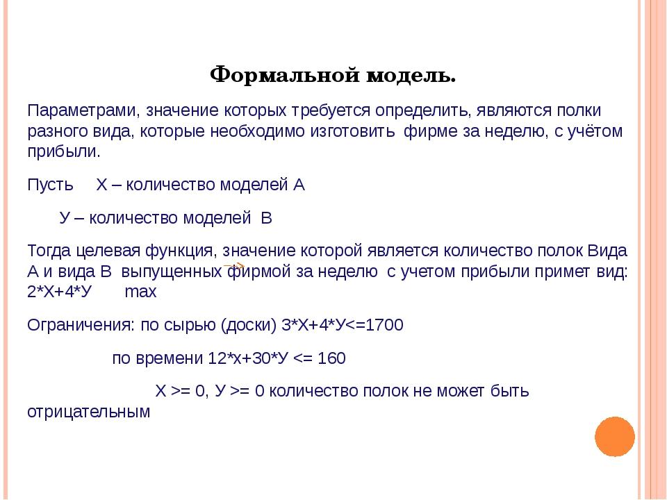 Формальной модель. Параметрами, значение которых требуется определить, являют...