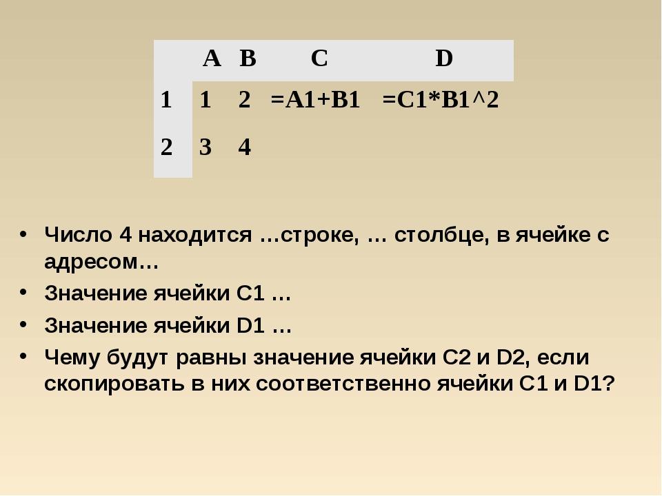 Число 4 находится …строке, … столбце, в ячейке с адресом… Значение ячейки С1...