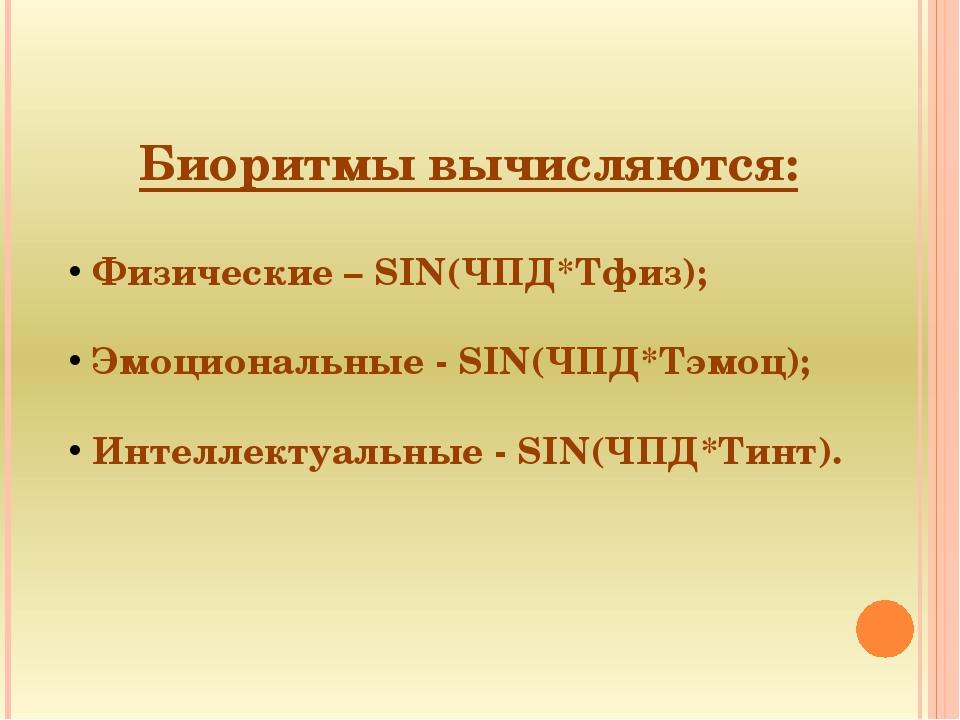 Биоритмы вычисляются: Физические – SIN(ЧПД*Тфиз); Эмоциональные - SIN(ЧПД*Тэм...