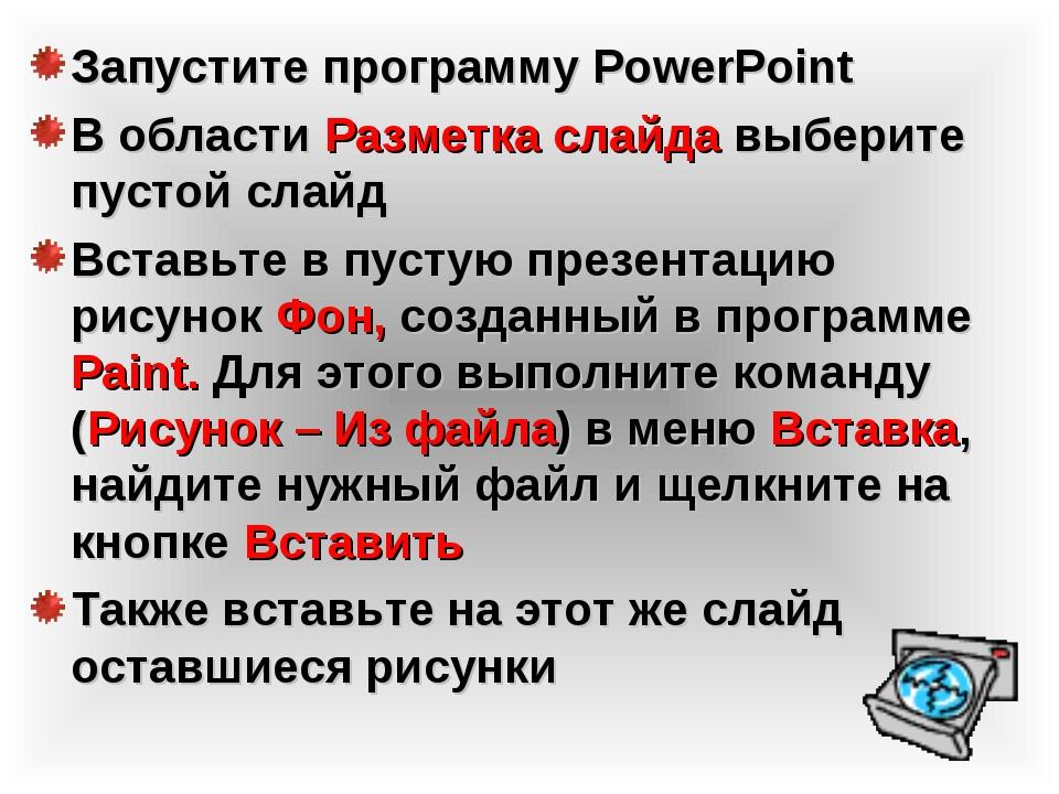 Запустите программу PowerPoint В области Разметка слайда выберите пустой слай...