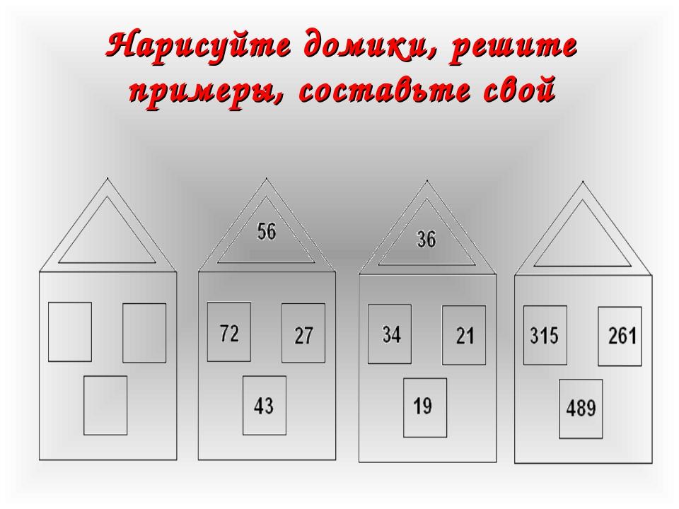 Нарисуйте домики, решите примеры, составьте свой