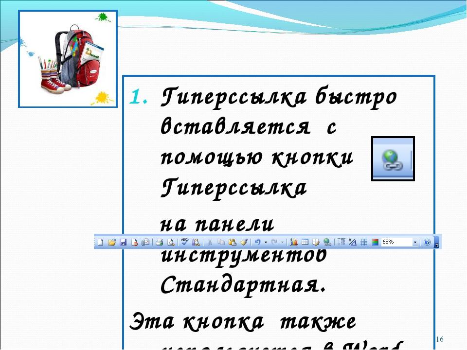 * Гиперссылка быстро вставляется с помощью кнопки Гиперссылка на панели инстр...