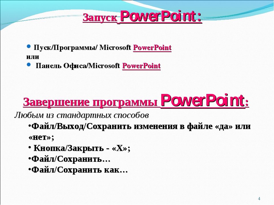 * Запуск PowerPoint: Пуск/Программы/ Microsoft PowerPoint или Панель Офиса/Mi...