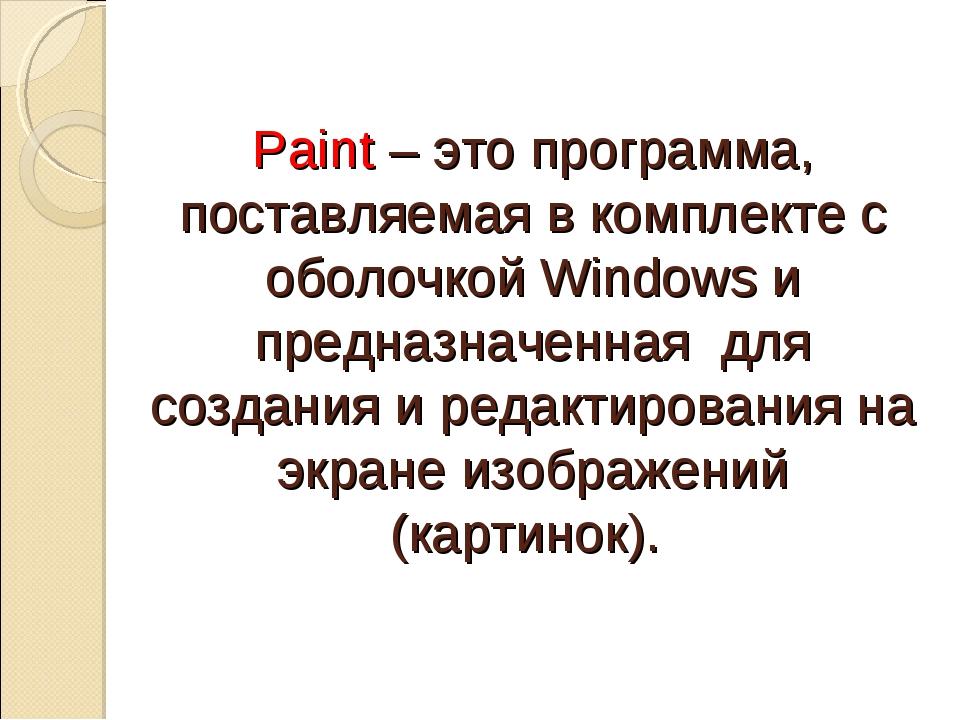 Paint – это программа, поставляемая в комплекте с оболочкой Windows и предназ...