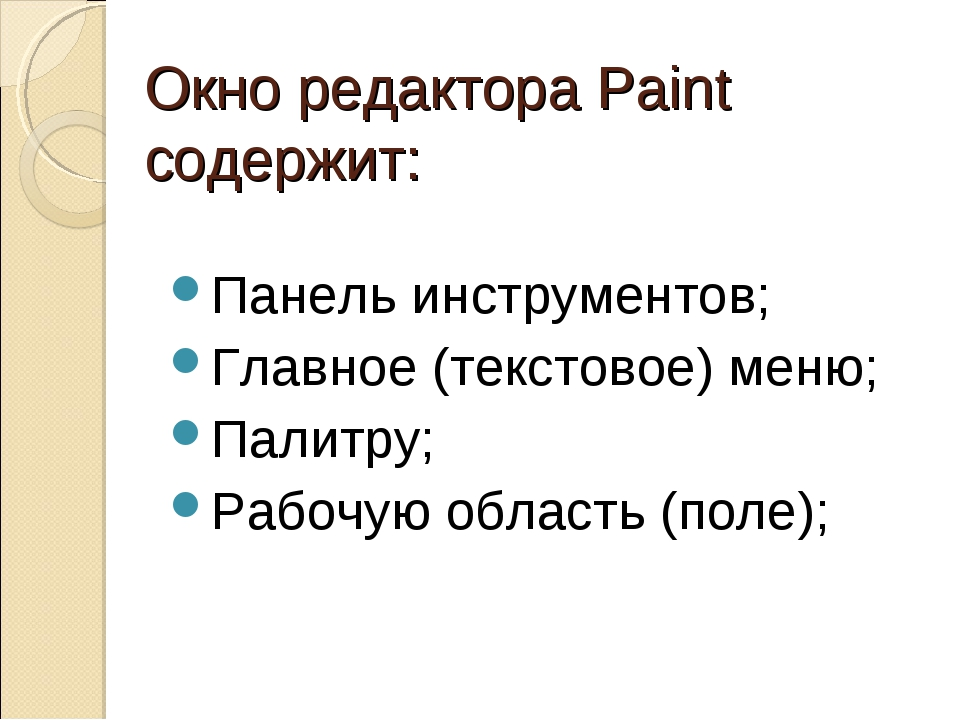 Окно редактора Paint содержит: Панель инструментов; Главное (текстовое) меню;...