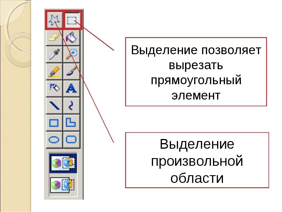 Выделение произвольной области Выделение позволяет вырезать прямоугольный эле...