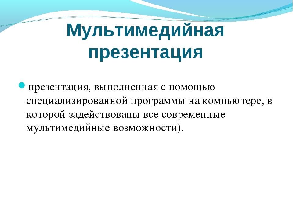 презентация, выполненная с помощью специализированной программы на компьютере...