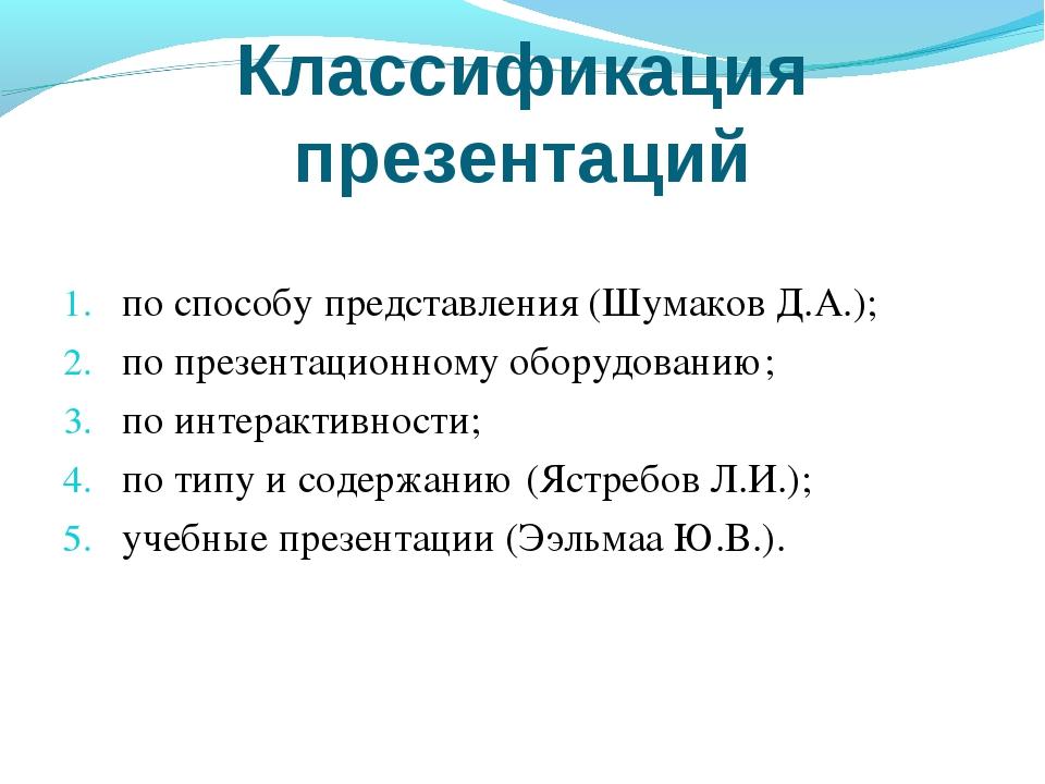 по способу представления (Шумаков Д.А.); по презентационному оборудованию; по...