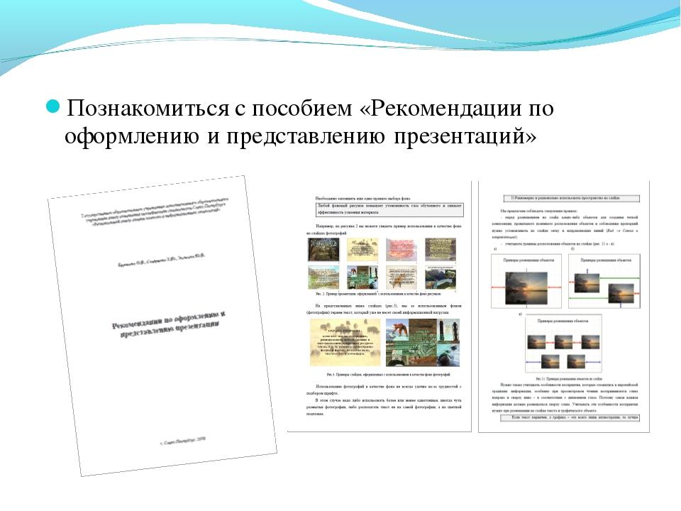 Познакомиться с пособием «Рекомендации по оформлению и представлению презента...