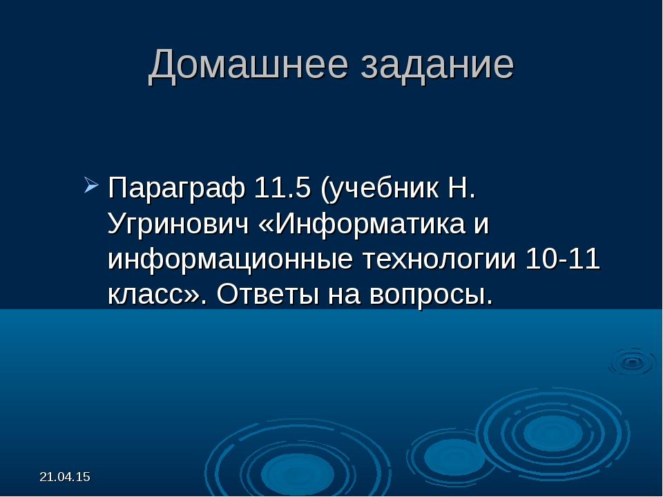 * Домашнее задание Параграф 11.5 (учебник Н. Угринович «Информатика и информа...