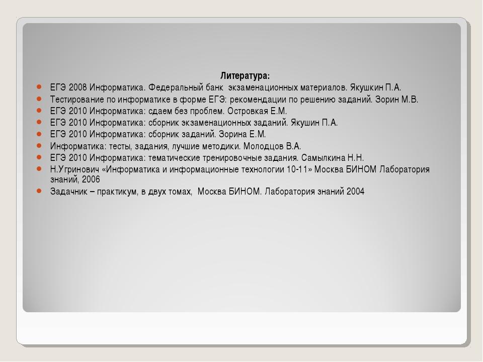 Литература: ЕГЭ 2008 Информатика. Федеральный банк экзаменационных материалов...