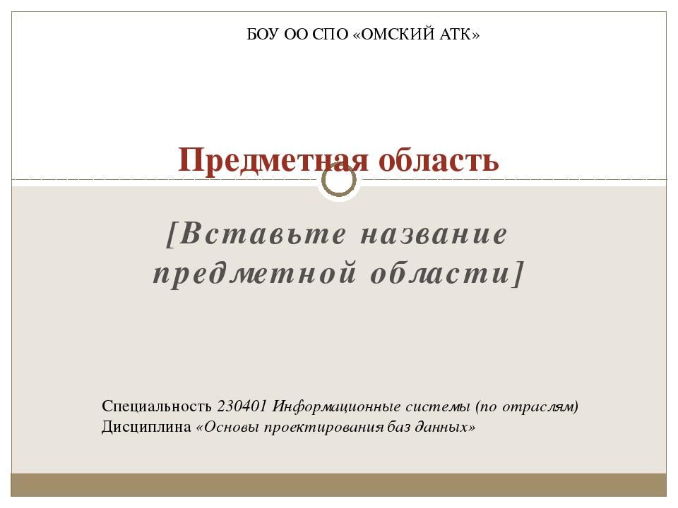 [Вставьте название предметной области] Предметная область БОУ ОО СПО «ОМСКИЙ...