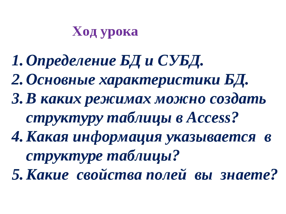 Определение БД и СУБД. Основные характеристики БД. В каких режимах можно соз...