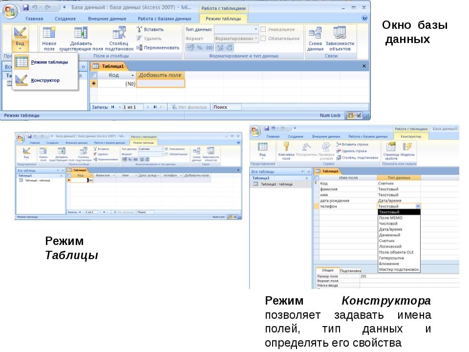 Окно базы данных Режим Таблицы Режим Конструктора позволяет задавать имена по...
