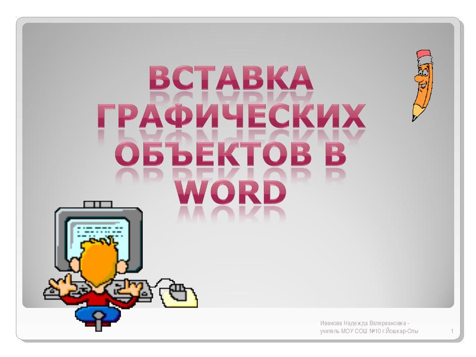 Иванова Надежда Валериановна - учитель МОУ СОШ №10 г.Йошкар-Олы * Иванова Над...