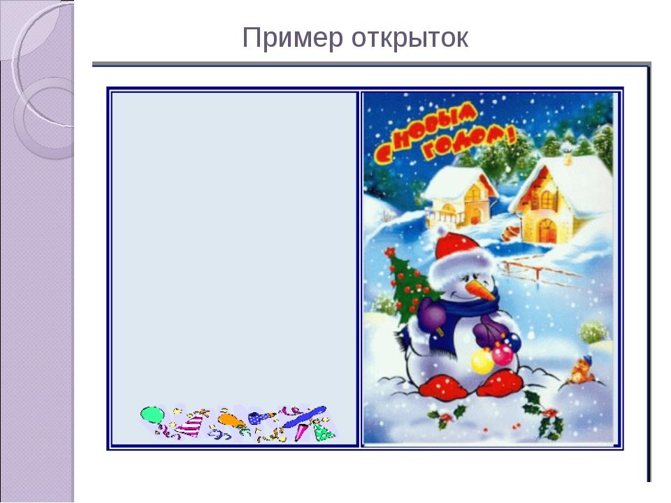 Пример открыток