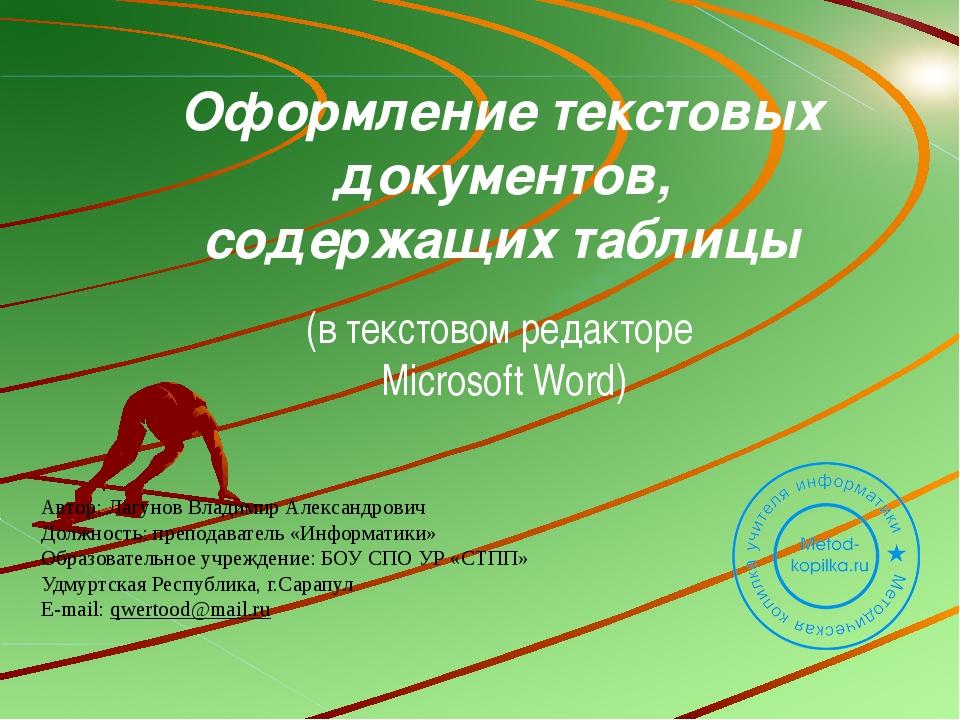 Автор: Лагунов Владимир Александрович Должность: преподаватель «Информатики»...