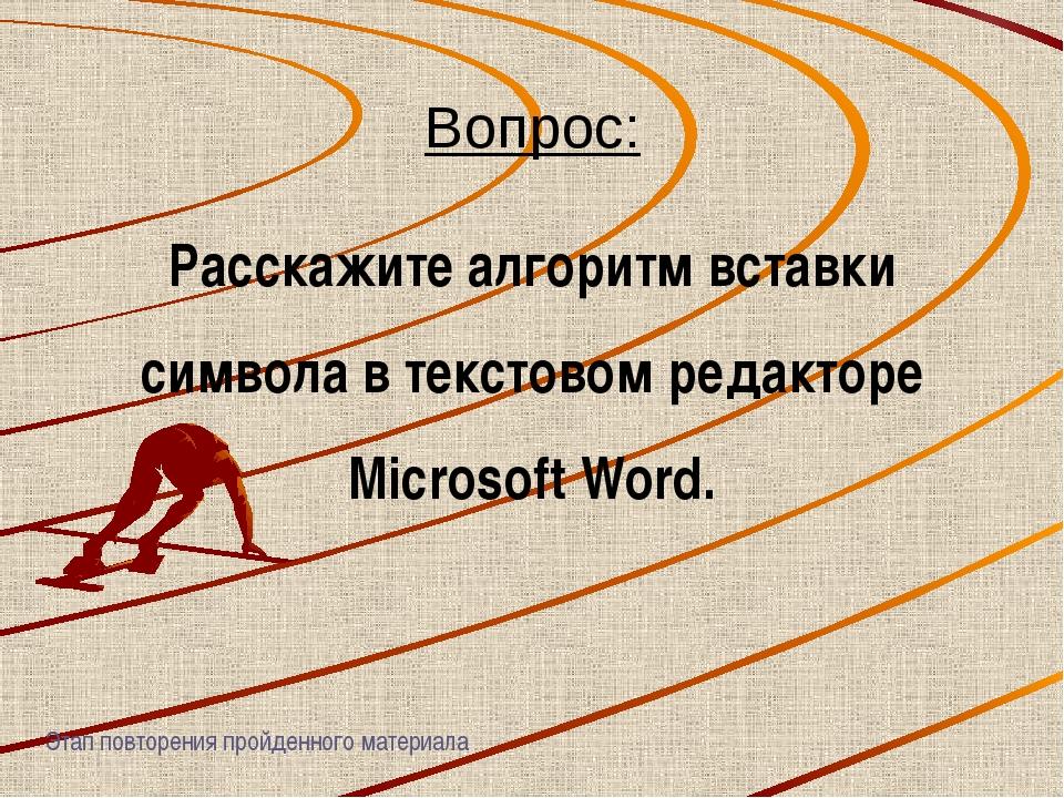 Вопрос: Расскажите алгоритм вставки символа в текстовом редакторе Microsoft W...