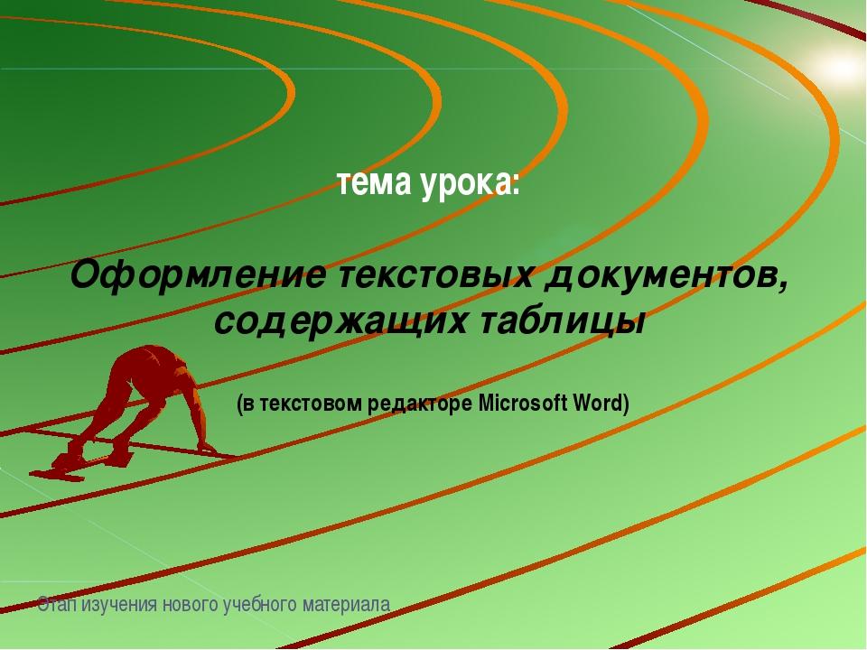тема урока: Оформление текстовых документов, содержащих таблицы (в текстовом...