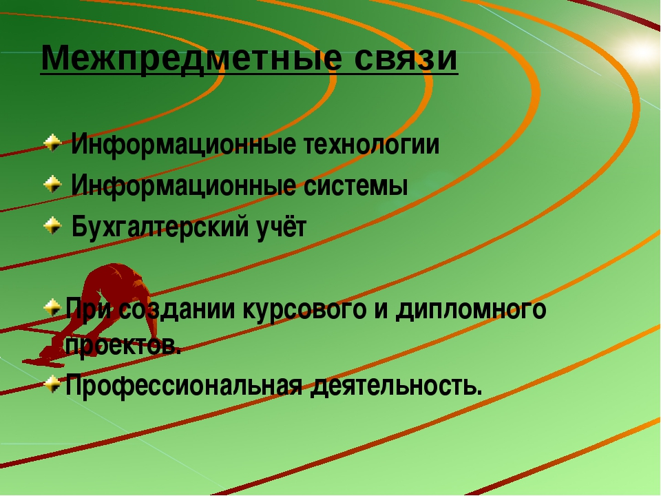 Межпредметные связи Информационные технологии Информационные системы Бухгалте...
