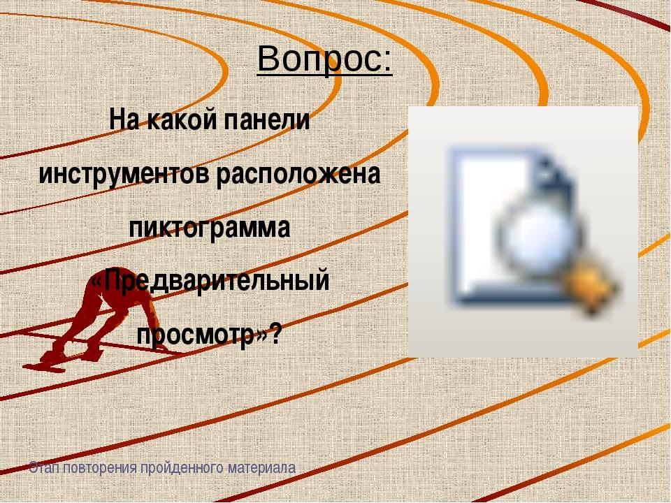 Вопрос: На какой панели инструментов расположена пиктограмма «Предварительный...