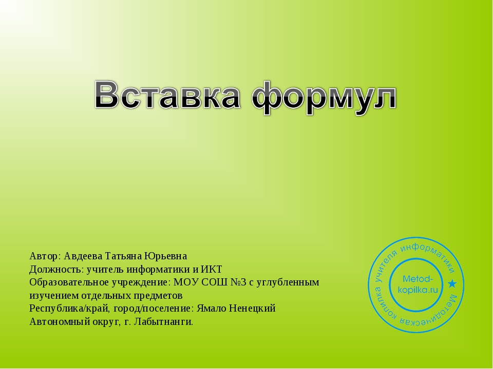Автор: Авдеева Татьяна Юрьевна Должность: учитель информатики и ИКТ Образоват...